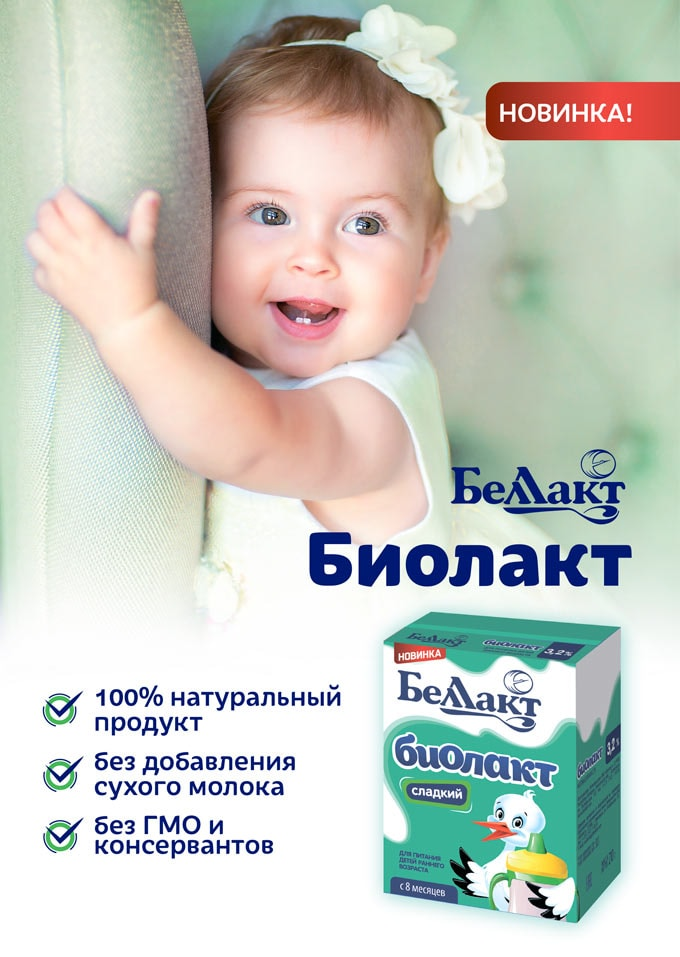 Biolact - a brand new product for child nutrition from Bellakt